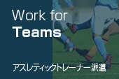 Work for Teams アスレティックトレーナー派遣